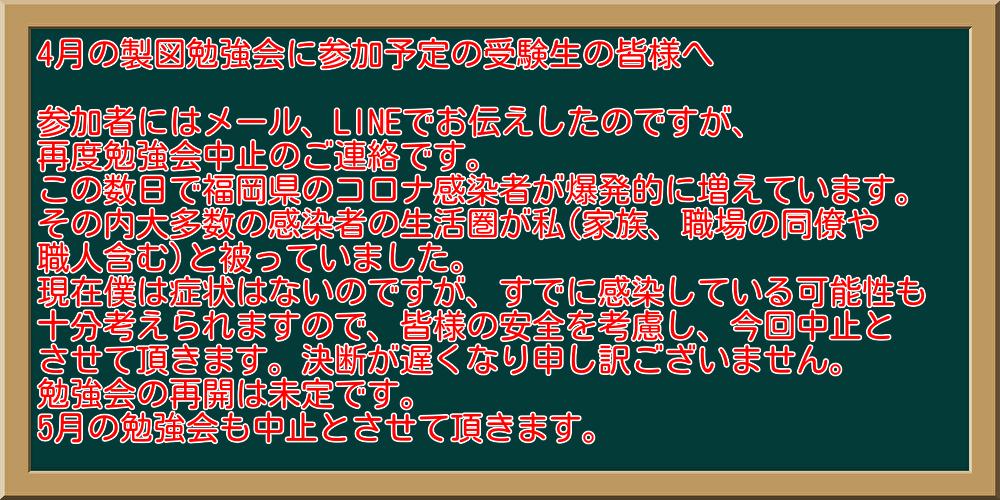 一級建築士試験ビリケツHERO's学園ブログ